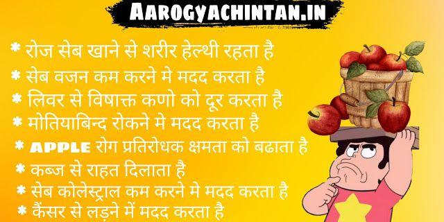 Apple Khane Se Kya Hota Hai, एप्पल खाने से क्या होता है, Seb Khane Se Kya Hota Hai, सेब खाने से क्या होता है, सेब के फायदे क्या क्या है, Seb Ke fayde kya kya hai, seb khane ke fayde, apple vinegar ke fayde, apple cider vinegar ke fayde, apple khane ke fayde in hindi, apple vinegar benefits hindi,