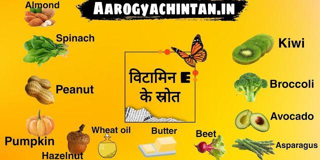 विटामिन ई के फायदे, स्रोत और नुकसान – Vitamin E Ke Fayde, Srot Aur Nuksan, Vitamin E Benefits, Sources, Side Effects in Hindi