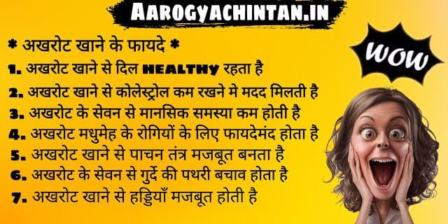 Akhrot benefits in hindi, Akhrot ka chilke ka fayda, Akhrot ka fal, Akhrot ka ped, Akhrot kaise khaye, Akhrot ke fayde, Akhrot khane se kya hota hai, Akhrot khane se kya hota hai, Vrat me akhrot, Walnut benefits in hindi, Walnut in hindi,अखरोट खाने से क्या होता है,