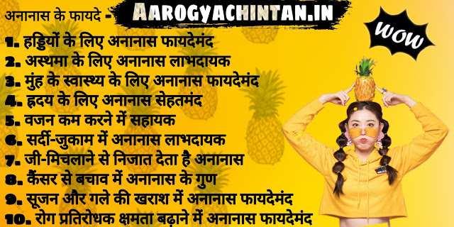 अनानास के फायदे और नुकसान – Ananas Ke Fayde Aur Nuksan, Pineapple Benefits and Side Effects in Hindi