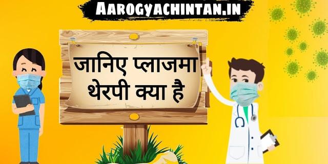 Plasma Therapy Kya Hai, What is Plasma Therapy in Hindi,प्लाज्मा थेरेपी क्या है?,