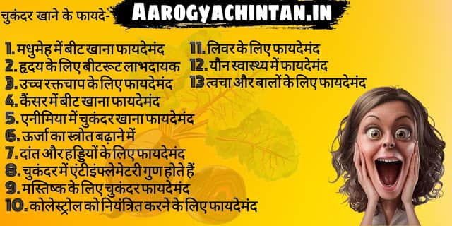 चुकंदर खाने के फायदे और नुकसान - Chukandar Khane Ke Fayde Aur Nuksan - Beetroot Benefits and Side Effects In Hindi