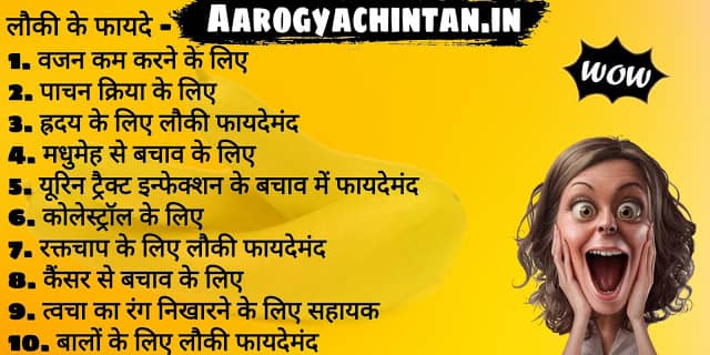 लौकी के जूस के फायदे और नुकसान - Lauki Ke Juice Ke Fayde Aur Nuksan In Hindi – lauki juice benefits and side effects in hindi