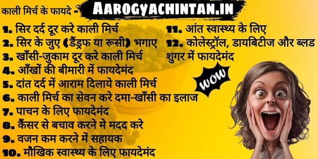 काली मिर्च खाने के फायदे और नुकसान – Kali Mirch Ke Fayde Aur Nuksan - Black Pepper Benefits and Side Effects in Hindi,