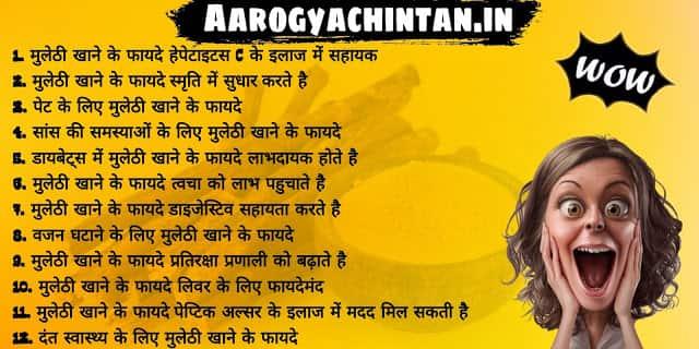 मुलेठी खाने के फायदे और नुकसान – Mulethi Ke Fayde Aur Nuksan - Liquorice Root Benefits and Side Effects in Hindi - Liquorice Root in Hindi