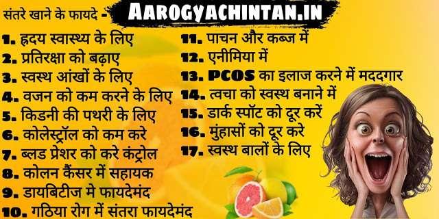 संतरा खाने के फायदे और नुकसान (Santra Khane Ke Fayde Aur Nuksan)