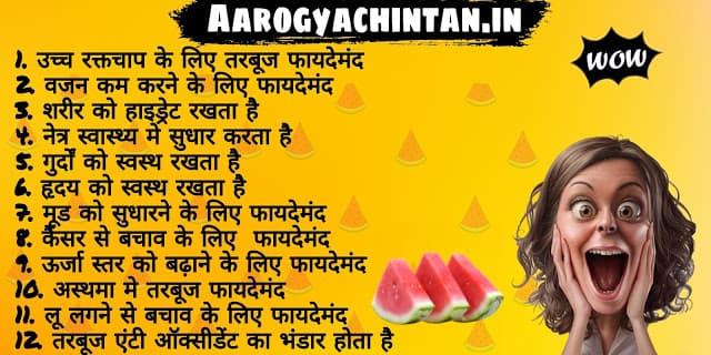 तरबूज खाने के फायदे और नुकसान - Tarbuj khane ke fayde aur nuksan - Watermelon Benefits and Side Effects in Hindi