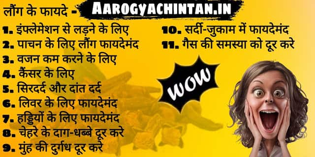 लौंग के फायदे और नुकसान – Laung Ke Fayde Aur Nuksan - Cloves (Laung) Benefits and Side Effects in Hindi - Cloves in Hindi