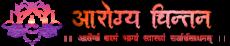 Aarogya Chintan